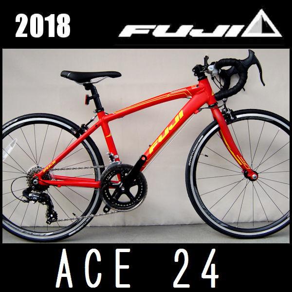 子ども用自転車 フジ エース24 (マットレッド)/ FUJI ACE 24 子供用ロードバイク / 2018