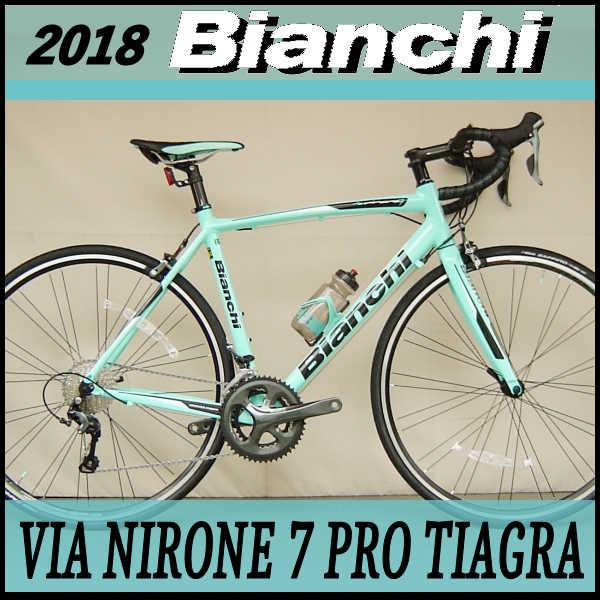 ロードバイク ビアンキ ビア ニローネ 7 ティアグラ (チェレステ) 2018 Bianchi VIA NIRONE 7 PRO TIAGRA