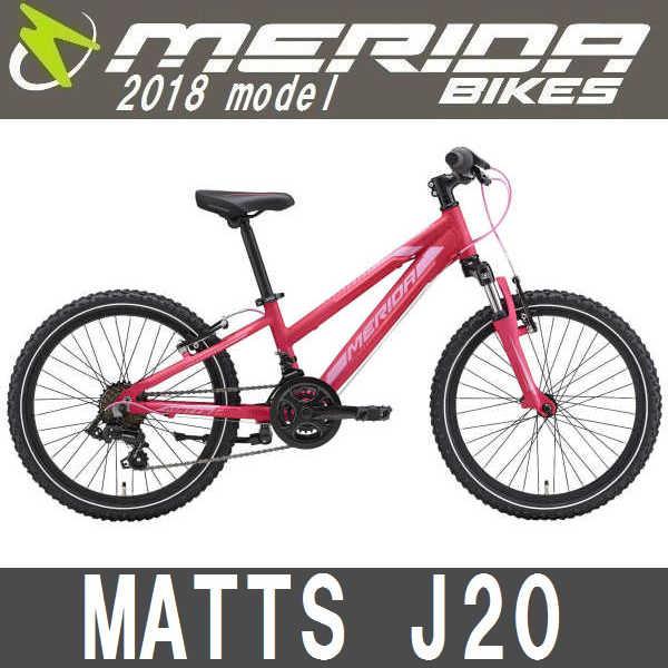 子供用自転車 メリダ マッツ J20 (ベリー | EP10) 2018 MERIDA MATTS J20 (BMMTG258) マウンテンバイク