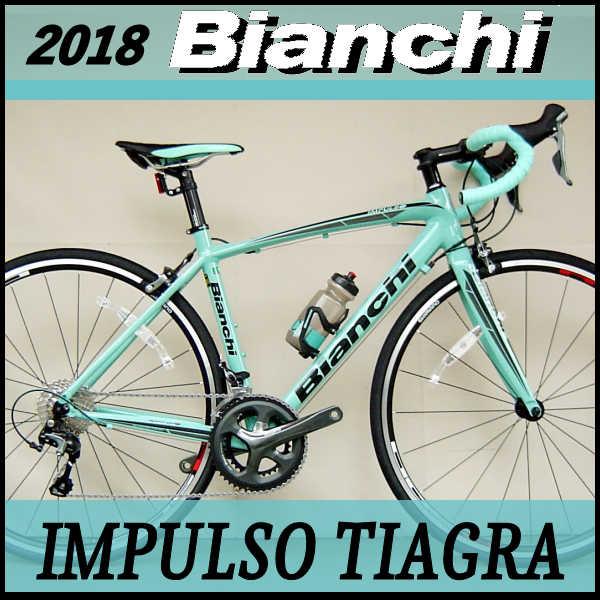 ビアンキ ロードバイク インパルソ ティアグラ 2018年モデル (チェレステ) Bianchi IMPULSO TIAGRA