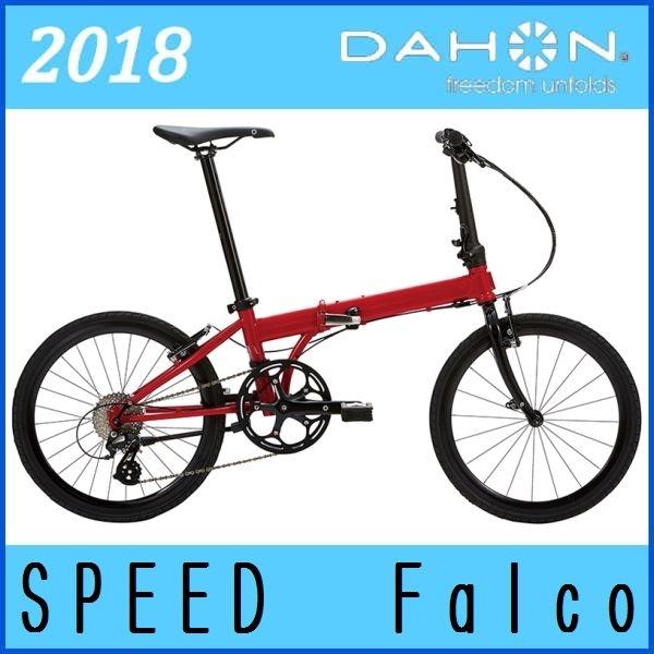 折りたたみ自転車 ダホン スピードファルコ / カーディナルレッド / 2018 DAHON Speed Falco 折畳み自転車