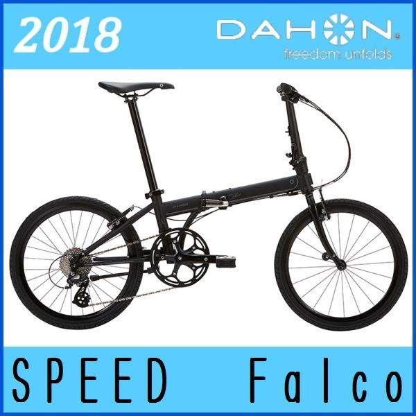 速くおよび自由な 折りたたみ自転車 ダホン スピードファルコ/ マットブラック/ 2018 2018 DAHON DAHON Speed ダホン Falco 折畳み自転車, 激安価格の:2e3202b6 --- canoncity.azurewebsites.net