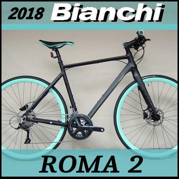 ビアンキ クロスバイク ローマ2 (マットブラック) Bianchi ROMA2 2018
