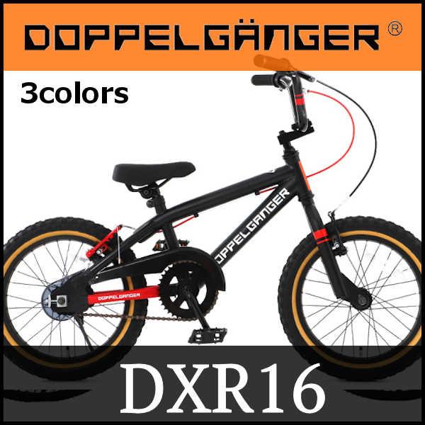 子供用BMX ドッぺルギャンガー 16インチ DXR16 (DOPPELGANGER DXR16) 子供用自転車
