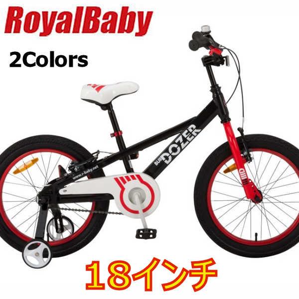 子供用自転車 ロイヤルベイビー18インチ子ども用自転車(ROYAL BABY RB-WE BULLDOZER 18) 幼児車