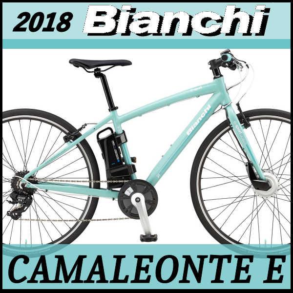 ビアンキ クロスバイク カメレオンテ E (マットチェレステ)(43サイズ)Bianchi CAMALEONTE E 2018 電動自転車 Eバイク
