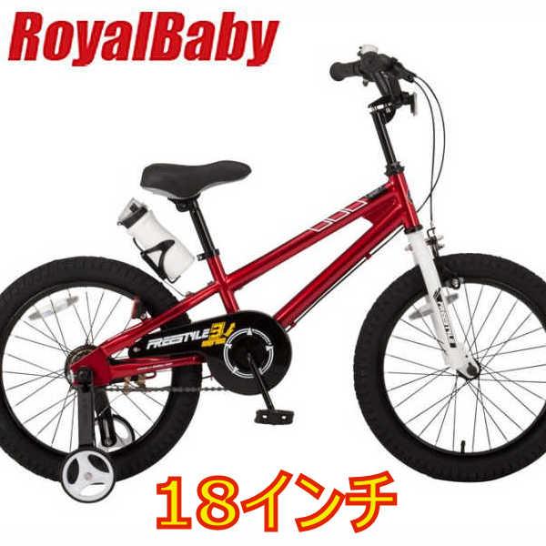 子供用自転車 ロイヤルベイビー18インチ子ども用自転車(レッド 35971)(ROYAL BABY RB-WE FREESTYLE 18) 幼児車