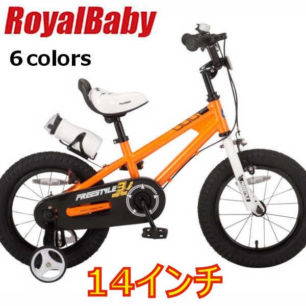 子供用自転車 ロイヤルベイビー14インチ子ども用自転車(ROYAL BABY RB-WE FREESTYLE 14) 幼児車