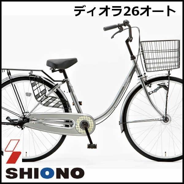 シティサイクル シオノ ディオラ 26 オートライト 26ML-K-HD (ガンメタ) 2018 SHIONO DIORA