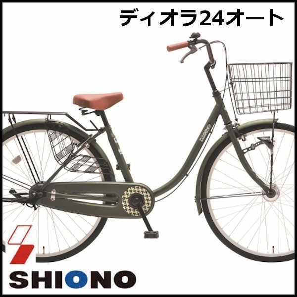 シティサイクル シオノ ディオラ 24 オートライト 24ML-K-HD (フラットグリーン) 2018 SHIONO DIORA