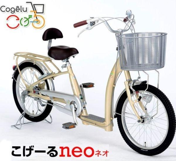 シティサイクル サギサカ こげーるneo 20型 3段変速 (シャンパンゴールド) 9012 SAGISAKA Cogeluネオ 203