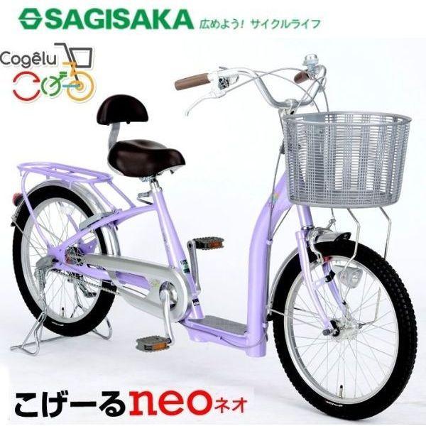 シティサイクル サギサカ こげーるneo 20型 3段変速 (ラベンダー) 9013 SAGISAKA Cogeluネオ 203