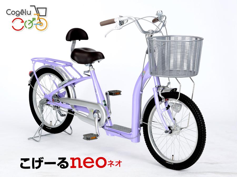 シティサイクルサギサカこげーるneo20型3段変速(ラベンダー)9013SAGISAKACogeluネオ203