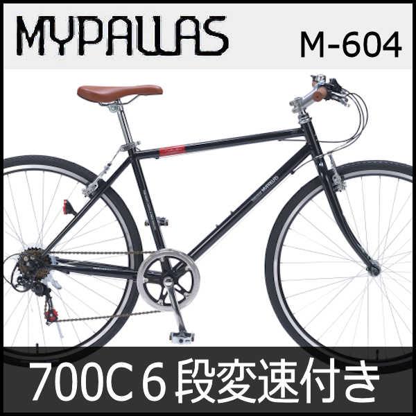 クロスバイク 700C6段変速 マイパラスM-604 (ブラック) (MYPALLAS M-604)【送料無料・メーカー直送・代引不可】