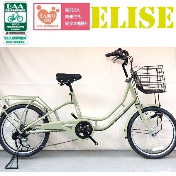 シティーサイクル SOGO ELISE / エリーゼ / 20インチ 6段変速センサーライト付き (ELS20J-6) ダークオリーブ
