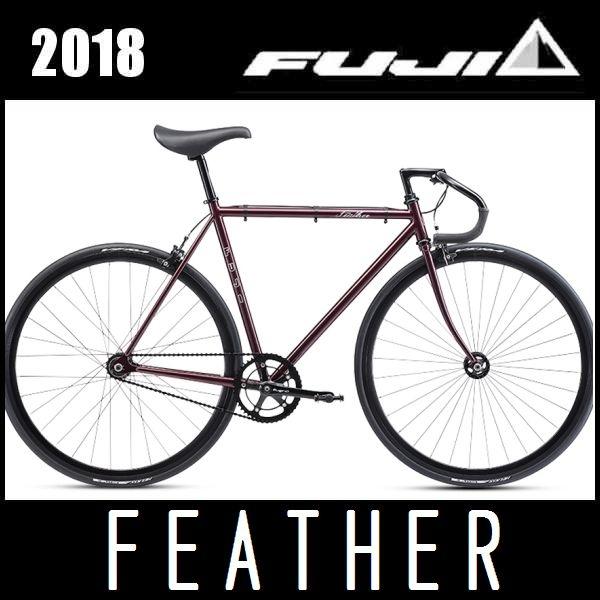 ロードバイク フジ フェザー (ディープパープル) 2018 FUJI FEATHER