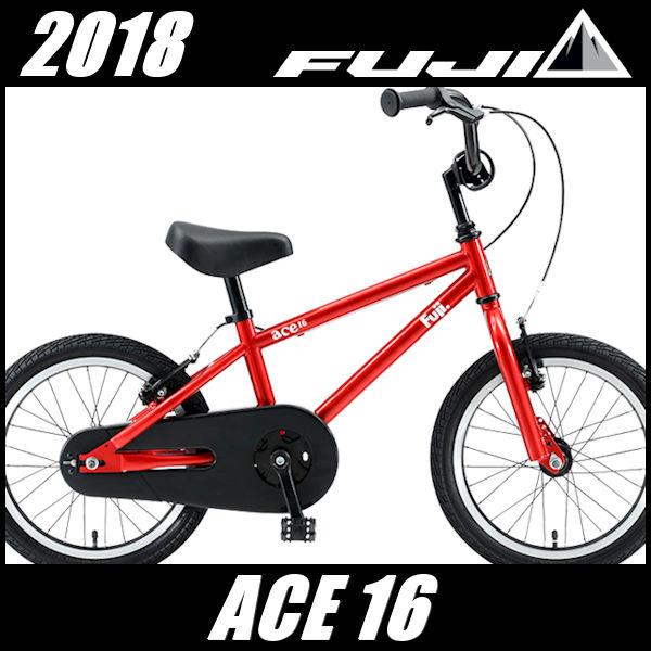 子供用自転車 フジ エース 16 (シャイニーレッド) 2018 FUJI ACE 16