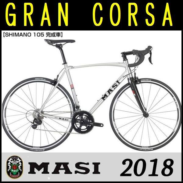 ロードバイク MASI GRAN CORSA (ブラッシュドアロイ) 2018 マジィ グランコルサ