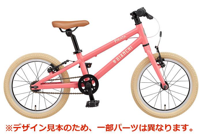 ビアンキ Bianchi ピラタ 16インチ (ピンク) 2020 Bianchi PIRATA 16 子供用自転車