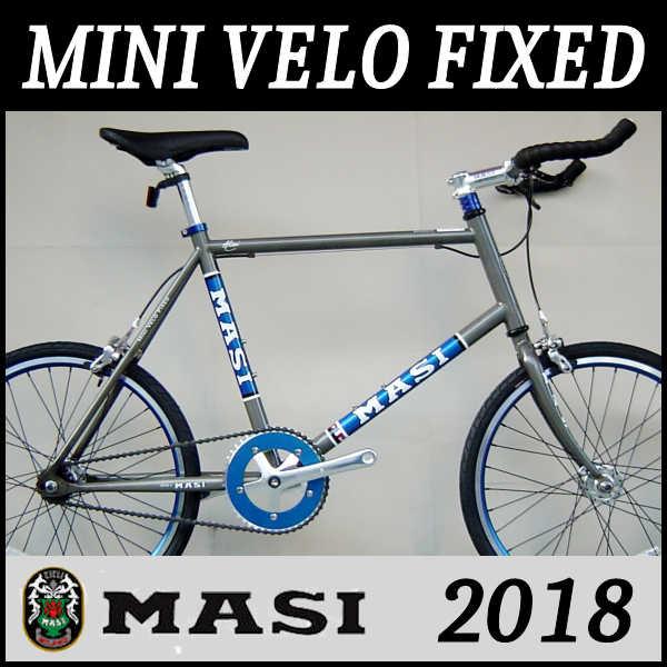 小径自転車 マジィ ミニベロ フィクスド (ネイキッド) 2018 MASI MINI VELO FIXED, 富士川町:7e44bff7 --- benqdirect.jp