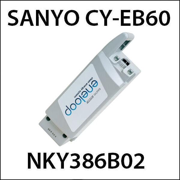 Sanyo Eneloop bike SPM series battery CY-EB60 / Panasonic product no. NKY386B02 / SANYO PANASONIC 02P12Oct14