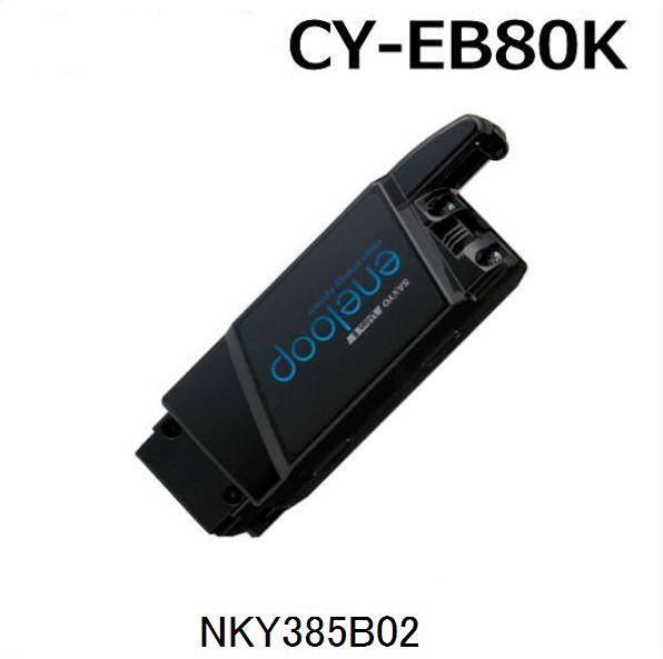 【送料無料】 サンヨー エネループ バイクSPLシリーズ用バッテリー CY-EB80K /パナソニック品番 NKY385B02/ SANYO PANASONIC 02P03Dec16