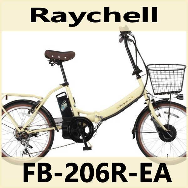 【送料無料・メーカー直送・代引不可】折り畳み電動アシスト自転車 20インチ6段変速カゴ付折りたたみ自転車 FB-206R-EA (アイボリー 33785) 2017 (OTOMO Raychell FB-206R-EA)