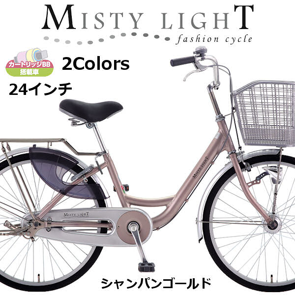 シティサイクル サカモト ミスティライト 24インチ オートライト 2018 SAKAMOTO MISTY LIGHT 24
