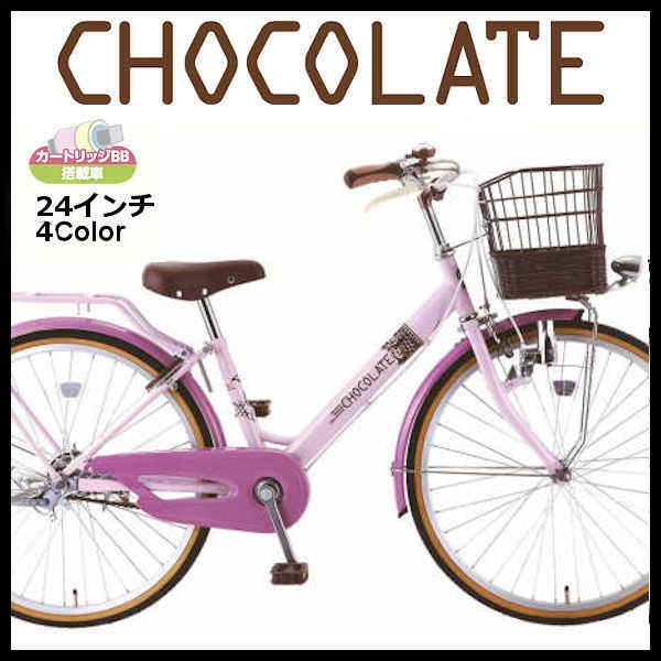子供用自転車 サカモト ショコラータ 24インチ 2018 SAKAMOTO CHOCOLATE シティサイクル