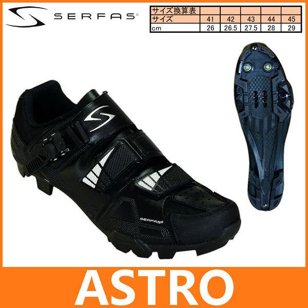 サーファス アストロ MTB用 シューズ SERFAS ASTRO ビンディング SPD 02P03Dec16