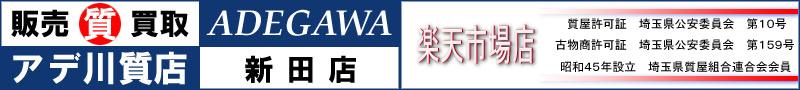 アデ川質店 新田店:人気ブランドの中古バッグ・時計・ジュエリーは安心本物の質店で!