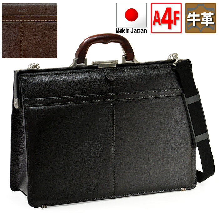 ダレスバッグ メンズ 日本製 黒 チョコ 木手 #22329 サドル SADDLE