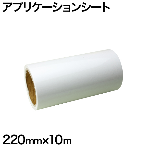 【格安】汎用カッティング用シート 大手フィルムメーカー製  220mm×10m アプリケーションシート