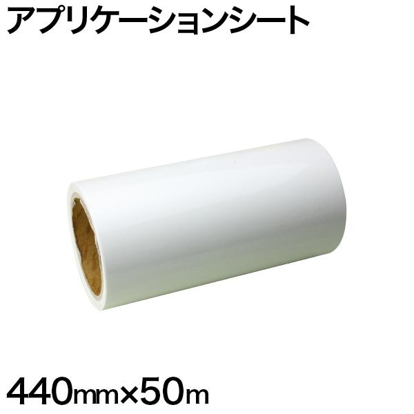 440mm×50m アプリケーションシート