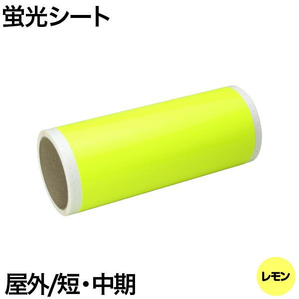 460mm×5m [レモン] ビーポップ 400mm幅対応 屋外短・中期 蛍光シート