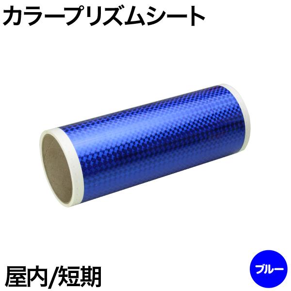 460mm×5m [ブルー] ビーポップ 400mm幅対応 屋内短期 カラープリズムシート