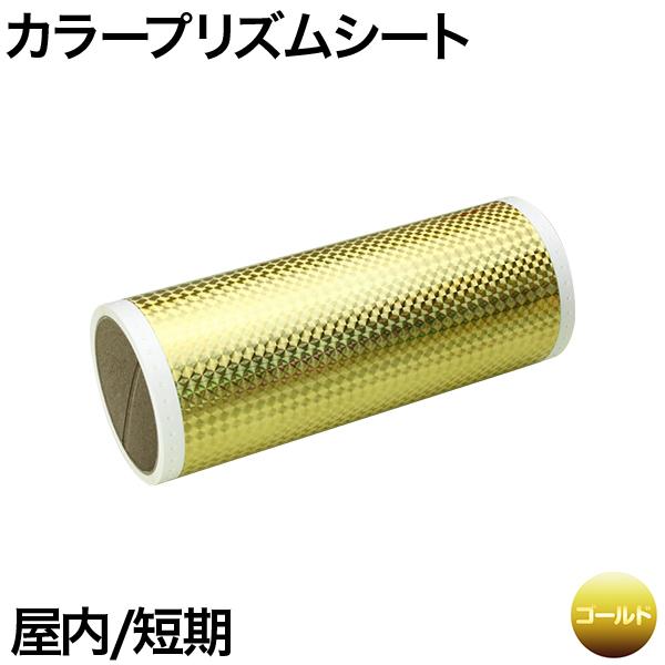 460mm×5m [ゴールド] ビーポップ 400mm幅対応 屋内短期 カラープリズムシート