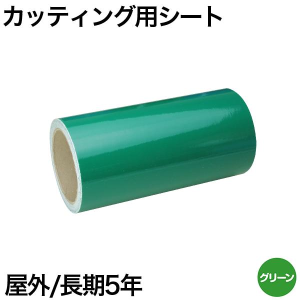600mm×10m [グリーン] 屋外長期5年 カッティング用シート