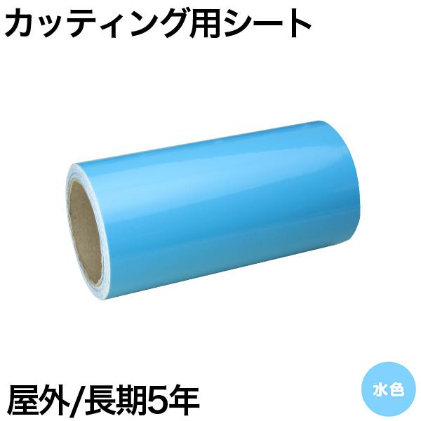 600mm×10m [水色] 屋外長期5年 カッティング用シート