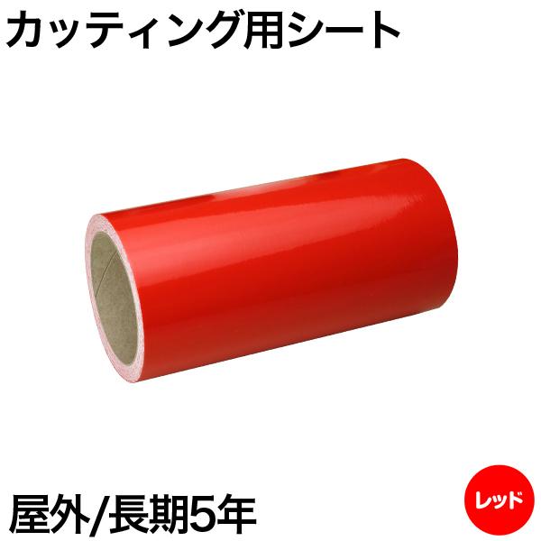 600mm×10m [レッド] 屋外長期5年 カッティング用シート