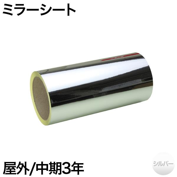 600mm×10m [シルバー] 屋外中期3年 ミラーシート