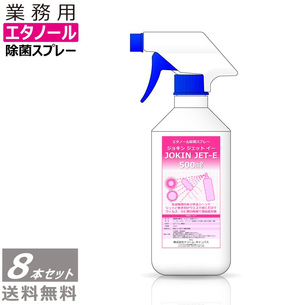 【即納】 除菌スプレー エタノール 日本製 高濃度70%以上 500ml 8本セット 広範囲業務用 JOKIN JET-e