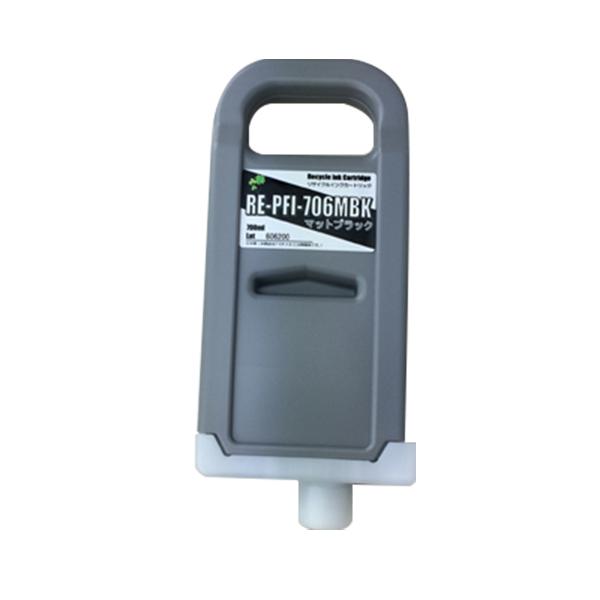 キヤノン PFI-706MBK互換 [リサイクル]インクタンク【マットブラック】700ml
