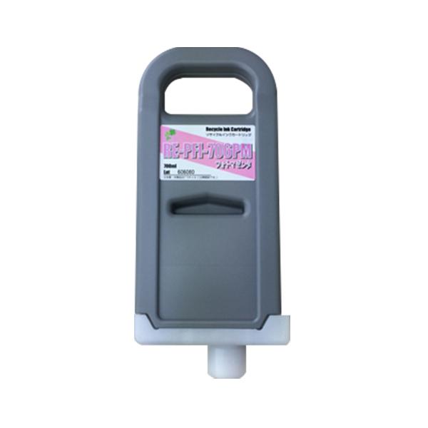 キヤノン PFI-706PM互換 [リサイクル]インクタンク【フォトマゼンタ】700ml