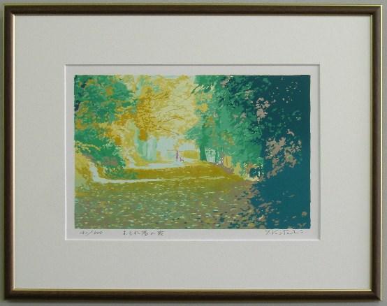 【キャッシュレス5%還元】【大衣サイズ】版画DK32 木もれびの路吉岡浩太郎