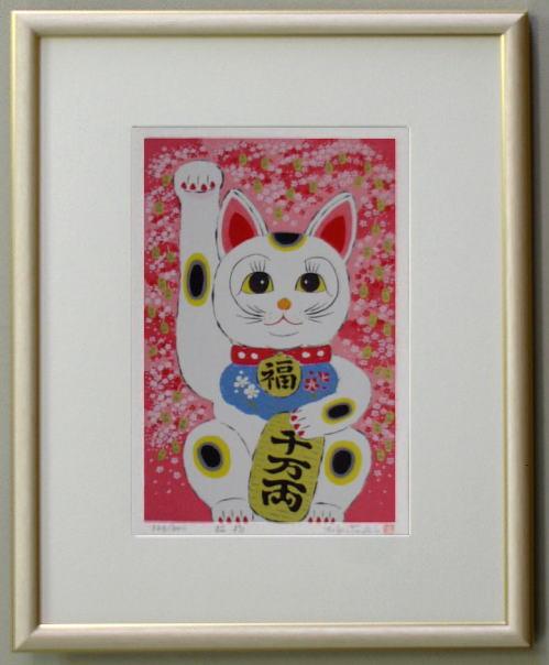 【キャッシュレス5%還元】【大衣サイズ】風水開運版画SD5 招福・招き猫吉岡浩太郎