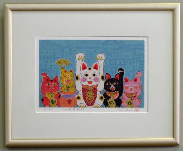 【キャッシュレス5%還元】【大衣サイズ】めずらしい5匹の招き猫の風水開運版画SD6 大開運招福猫吉岡浩太郎