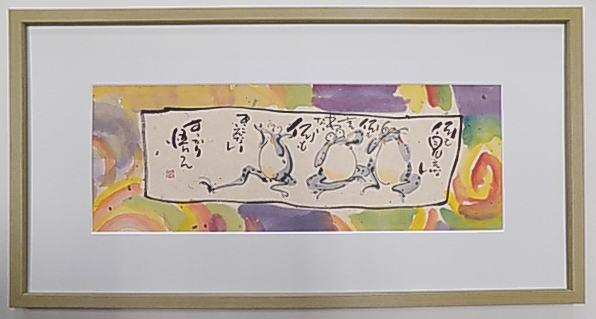 【キャッシュレス5%還元】【アートバーゲン会場】8,800円女流書家・内山斉放の描く墨彩画何も見えない何も言わない