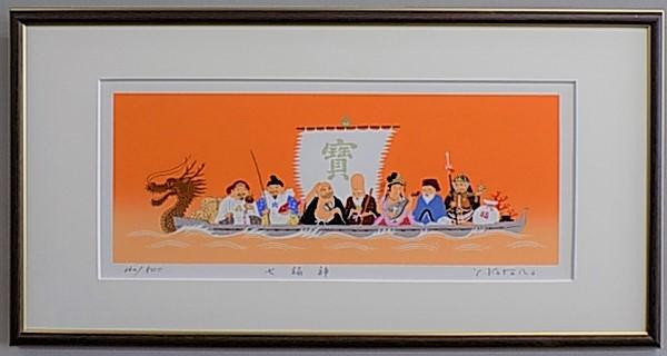 【キャッシュレス5%還元】【30X60ワイドサイズ】七福神開運版画L601 七福神吉岡浩太郎
