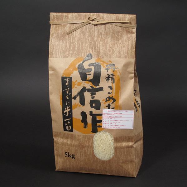日本一美味しい米を作る遠藤五一さんの杭掛け天日干し 無農薬 特別栽培 コシヒカリ 白米 5kg 【令和元年産特A米】【楽ギフ_のし】